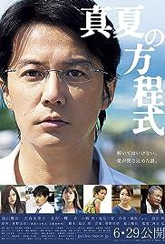Manatsu no hôteishiki Poster