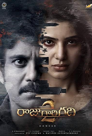 Raja Mahal [Raju Gari Gadhi 2] (2021) Tamil