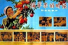 Sagwa ttal ttae (1971)