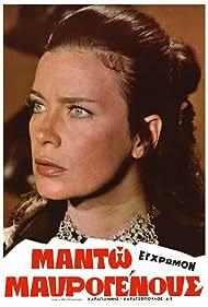 Jenny Karezi in Manto Mavrogenous (1971)