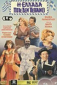 I Ellada pote den pethainei (1986)