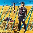 Igla (1988)