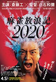 A Gambler's Odyssey 2020 Poster