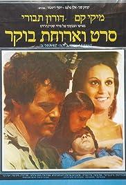 Seret V'Aruhat Boker Poster