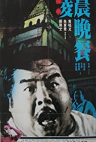 Ling chen wan can (1987)
