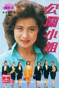 Watching movies computer to tv Gong guan xiao jie: Episode #1.20  [1080p] [640x640]