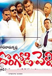 Dongodi Pelli Poster