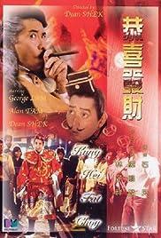 ##SITE## DOWNLOAD Gong xi fa cai (1985) ONLINE PUTLOCKER FREE