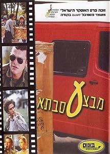 Movie downloading site Mivtza Savta [4K2160p]