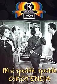 Alekos Alexandrakis, Mary Aroni, Jenny Karezi, and Dionysis Papagiannopoulos in Mia trelli... trelli oikogeneia (1965)