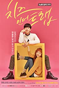 Park Hae-Jin and Kim Go-eun in Cheese in the Trap (2016)