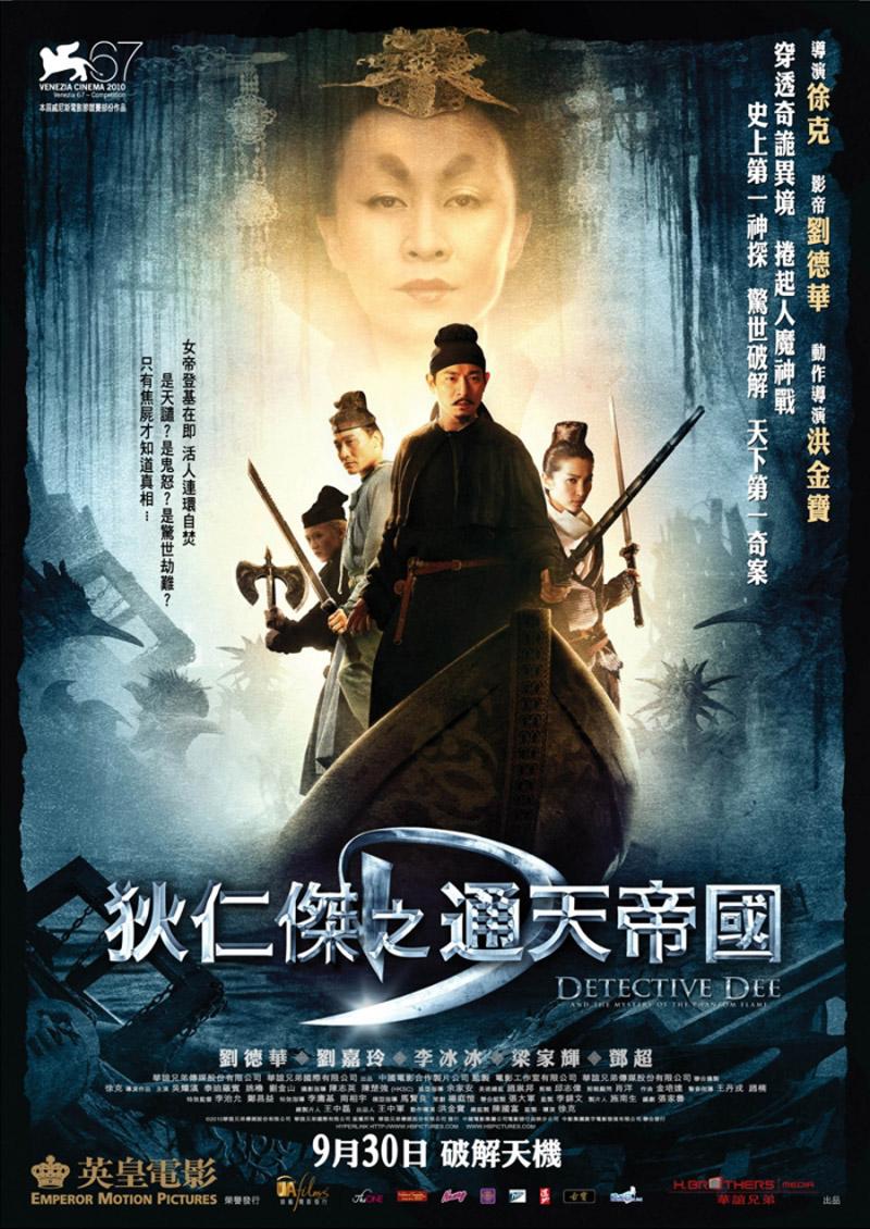 დეტექტივი დიი და ფანტომის ალის საიდუმლოება (ქართულად) / Di Renjie: tong tian di guo / Detective Dee and the Mystery of the Phantom Flame