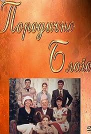Porodicno blago Poster