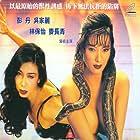 Carrie Ng and Diana Pang in Gik dou sau sing (1996)