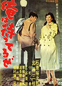 Downloadable movie mpeg4 Ore wa matteru ze by Toshio Masuda [WEBRip]
