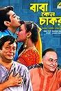 Baba Keno Chakar (1998) Poster