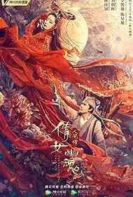 Qian nü you hun: Ren jian qing (2020)