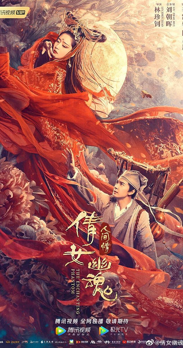 image poster from imdb - Qian nü you hun: Ren jian qing (2020) • Movie