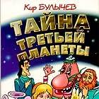 Tayna tretey planety (1981)