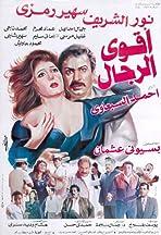 Aqwa Al Rejal