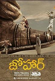 Johaar (2020) Telugu TRUE WEB-DL HEVC 200MB – 480p, 720p & 1080p | GDRive | 1DRive | BSub