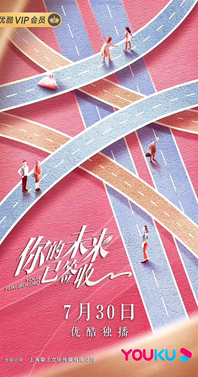 descarga gratis la Temporada 1 de Ni De Wei Lai Yi Qian Shou o transmite Capitulo episodios completos en HD 720p 1080p con torrent