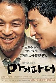Ma-i pa-deo (2007)