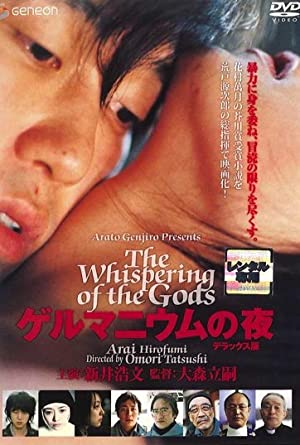 The Whispering of the Gods 2005 with English Subtitles 2