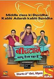 Beechwale - Bapu Dekh Raha Hai (TV Series 2018– ) - IMDb