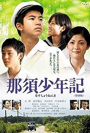 Nasu Shonenki Poster