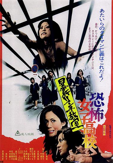 Kyôfu joshikôkô: Bôkô rinchi kyôshitsu (1973)