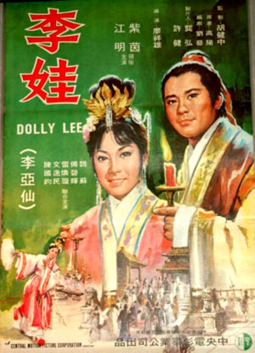 Li Wa (1971)