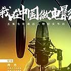 Wo zai Zhongguo zuo dianying (2020)