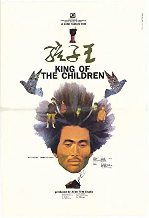Jianjun He King of the Children Movie