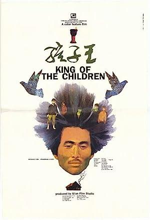 Kaige Chen King of the Children Movie