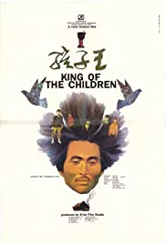 King of the Children Poster