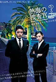 Atami no Sôsakan Poster