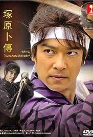 Tsukahara bokuden Poster