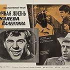 Viktor Ilichyov, Tamara Konovalova, and Georgiy Shtil in Lichnaya zhizn Kuzyaeva Valentina (1968)