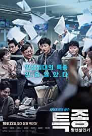 Watch Movie Journalist (Teukjong: Ryangchensalingi) (2015)