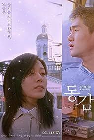 Donggam (2000)