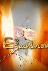 Natalia Dragoumi and Nikos Seryanopoulos in I exafanisi (2008)