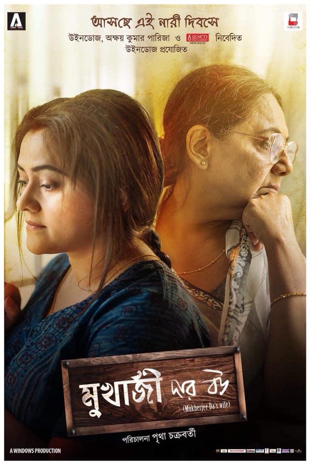 Koneenica Banerjee and Anushua Majumdar in Mukherjee Dar Bou (2019)