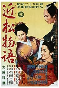Chikamatsu monogatari Poster - Movie Forum, Cast, Reviews
