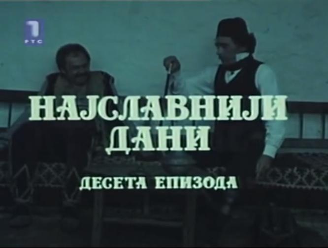 Aleksandar Bercek and Predrag 'Miki' Manojlovic in Vuk Karadzic (1987)
