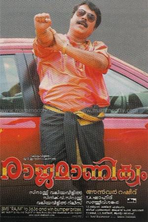 T.A. Shahid Rajamanikyam Movie