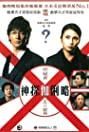 Suspect X (2008) Poster