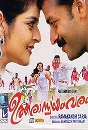 Utharaswayamvaram Poster