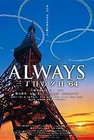 Always san-chôme no yûhi '64 (2012)