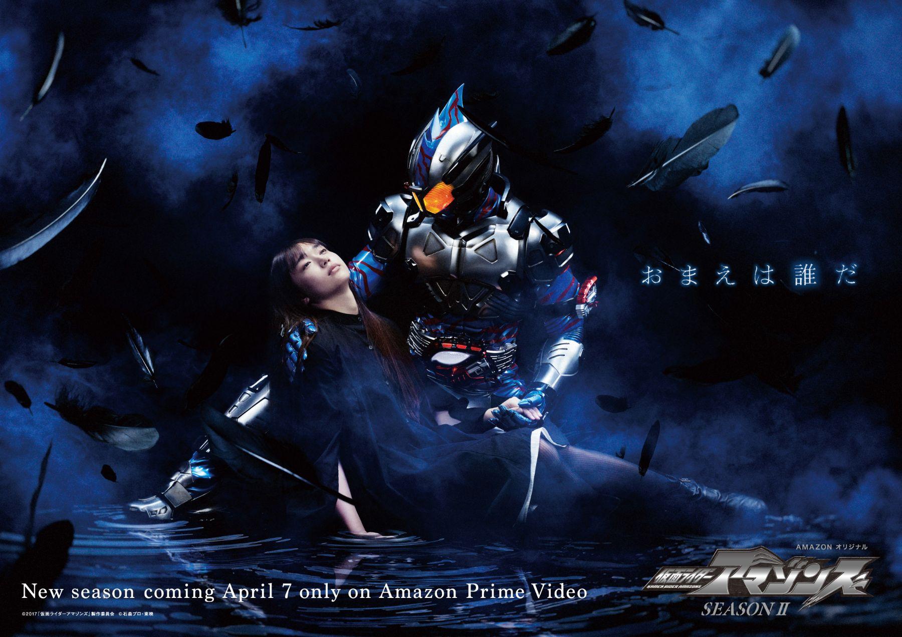 Kamen Rider Amazons Tv Mini Series 20162017 Imdb